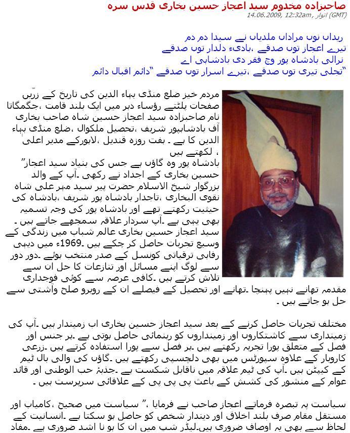 Syed Ijaz Hussain Bukhari    سید اعجاز