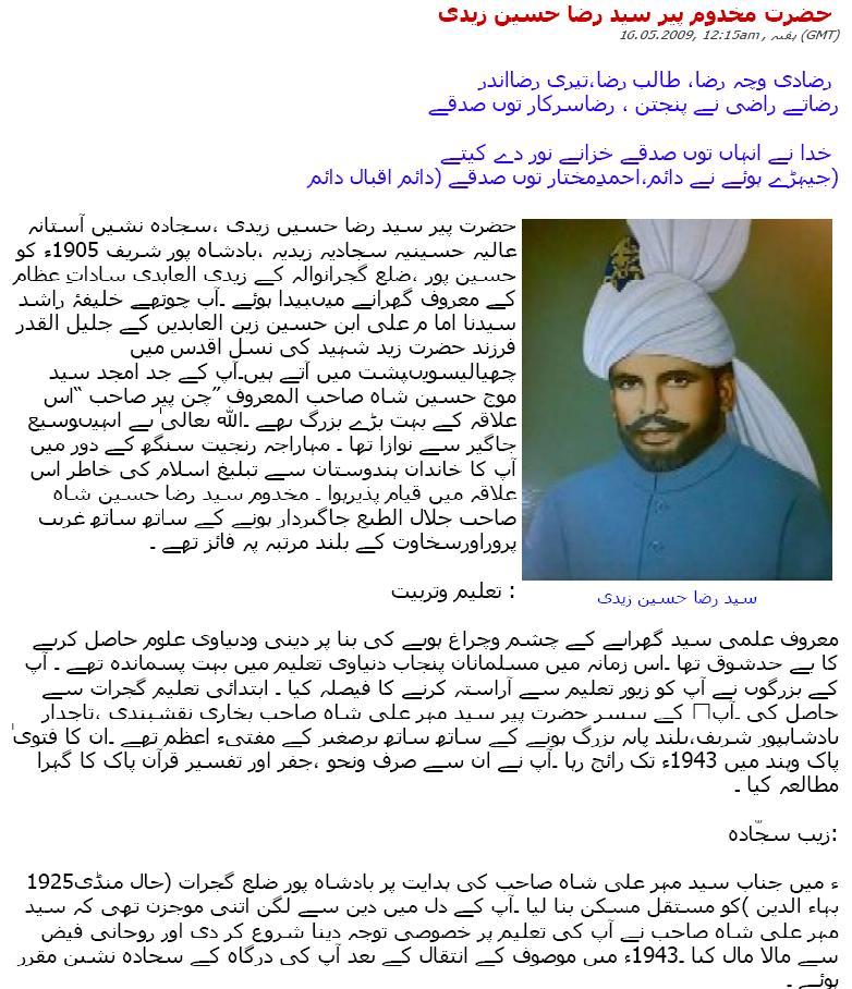 syed raza  zaidi  سید رضا حسین زیدی