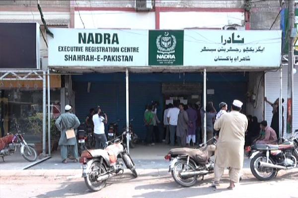 Nadra Office Mandi Bahauddin