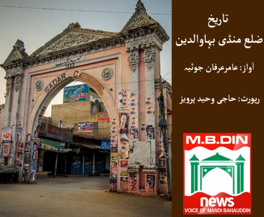 History of District Mandi Bahauddin