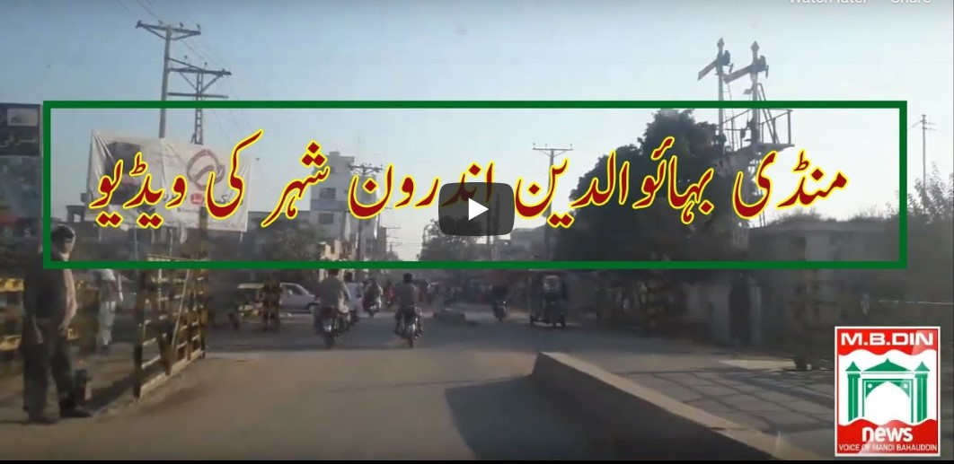 Mandi Bahauddin city video live