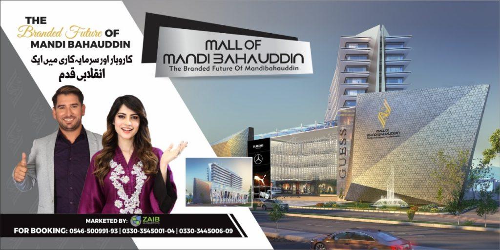 Mall of Mandi Bahauddin