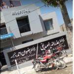 Cheema Hospital Mandi Bahauddin