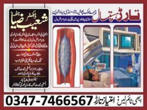 Tarar Hospital Mandi Bahauddin