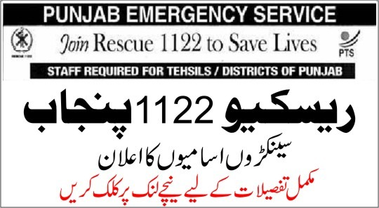 Rescue 1122 Jobs 2020 Punjab Announced On Various Posts