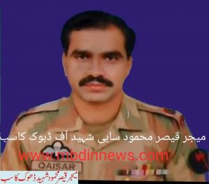 Qaiser Mehmood Sahi (Major)