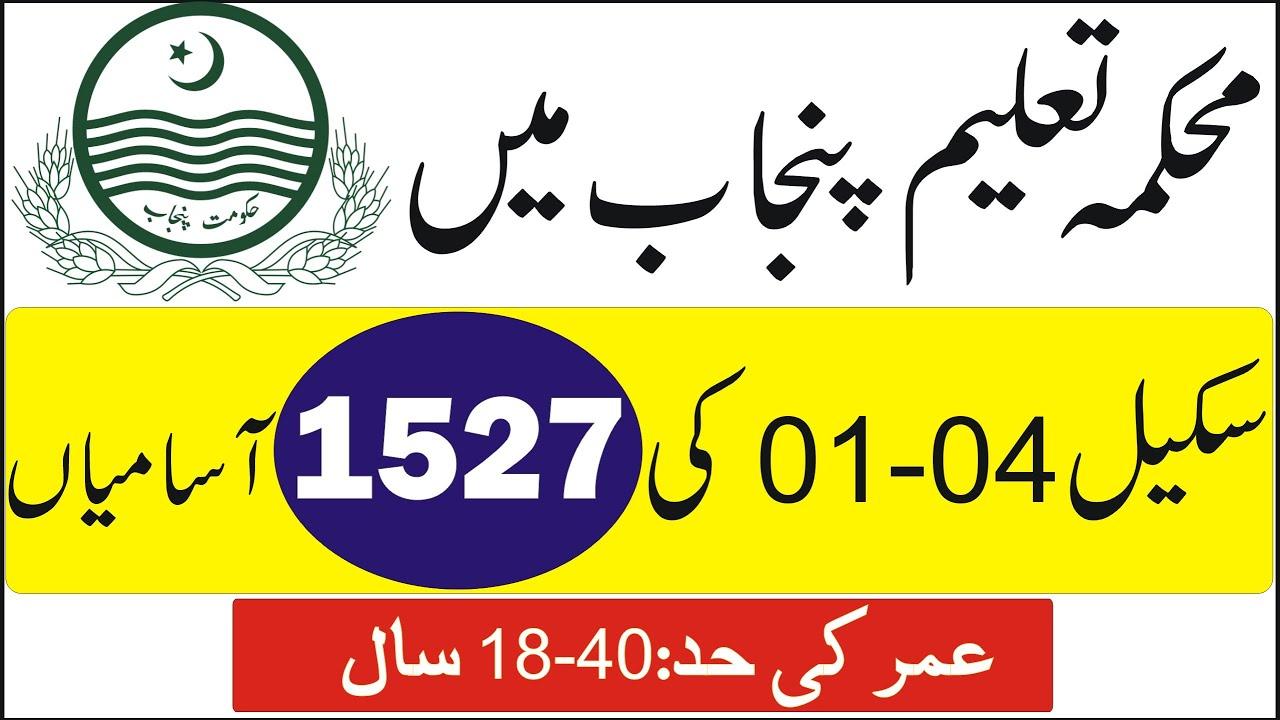 Punjab School Education Department jobs (No of Posts: 1527)