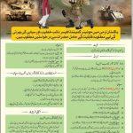 Pak army jobs 2021 advertisement