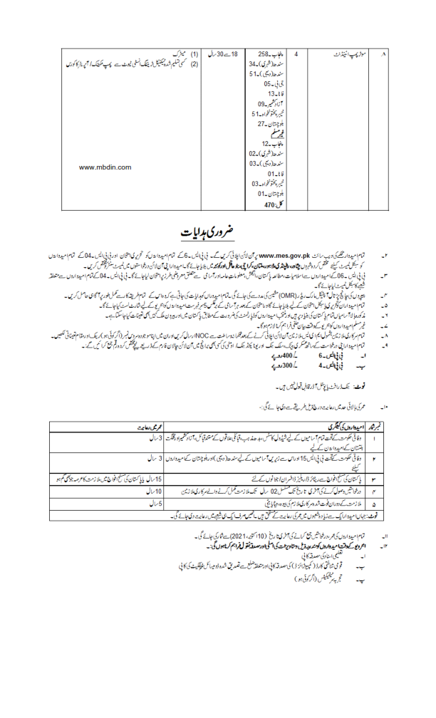 military engineering services jobs advertisement