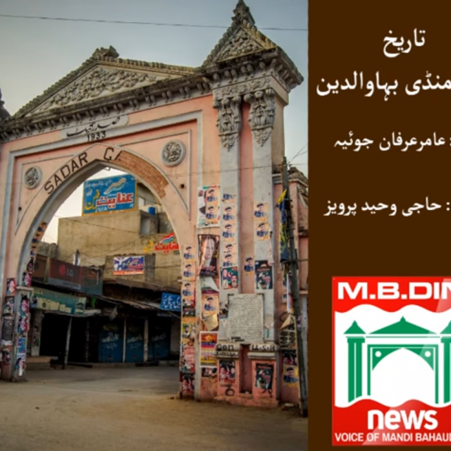 History of District Mandi Bahauddin