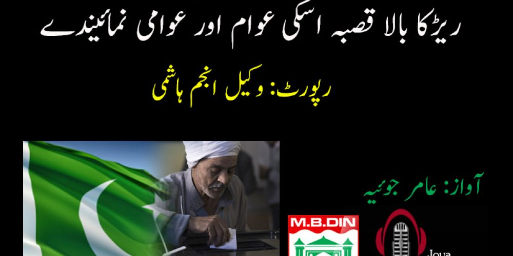 Rerka bala Mandi Bahauddin