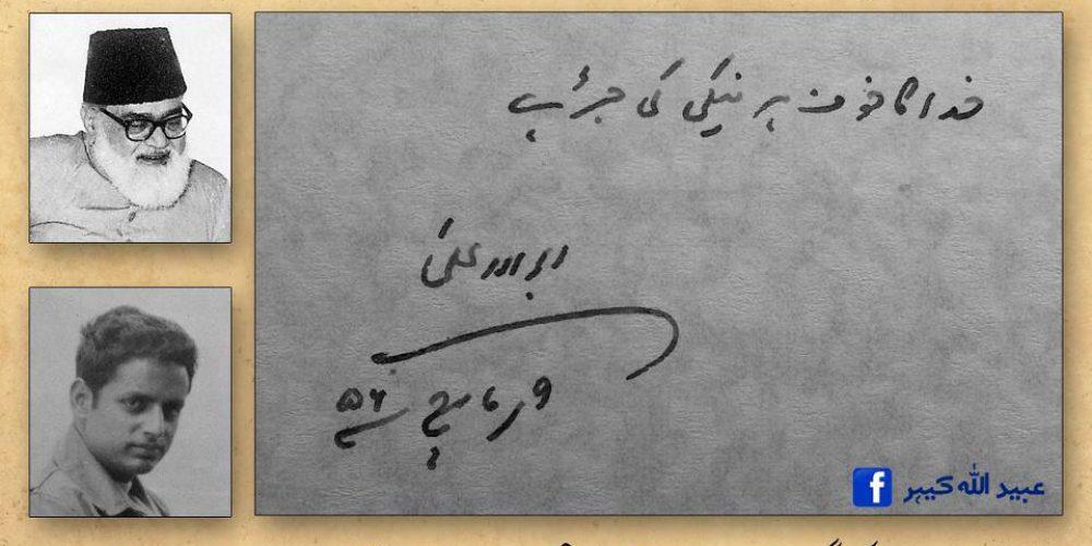 mustansar hussain tarar    مستنصر حسین تارڑ