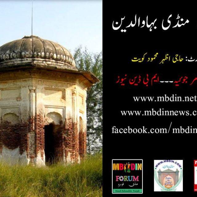 Mandi Bahauddin Mangat documentary