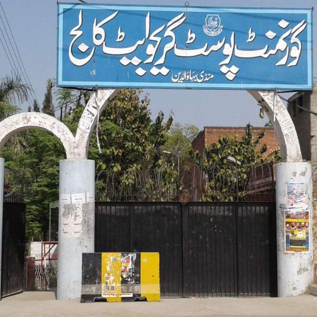 Colleges in District Mandi Bahauddin