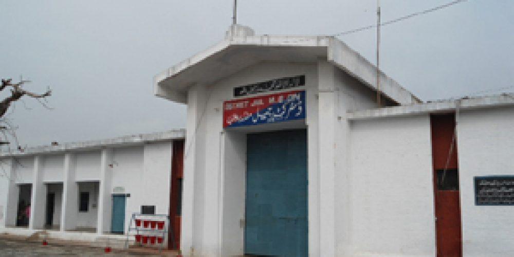 District Jail Mandi Bahauddin