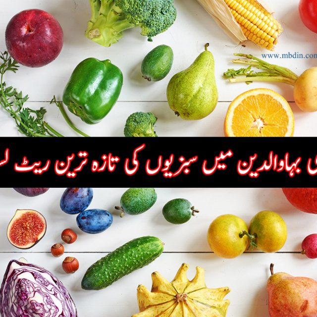 Vegetable Rate in Mandi Bahauddin