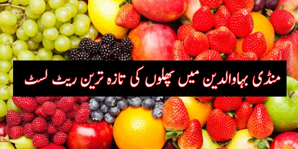 Fruit Rate in Mandi Bahauddin