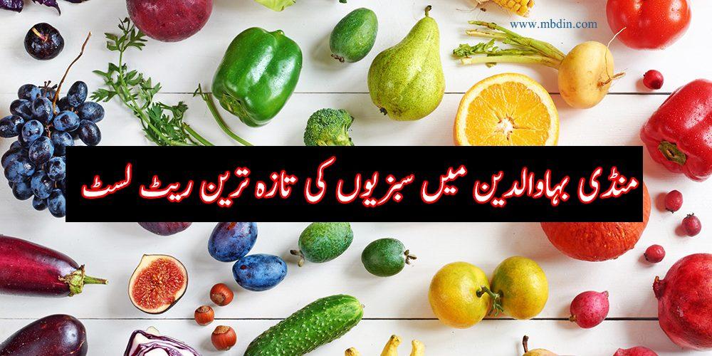 Vegetable Rate in Mandi Bahauddin