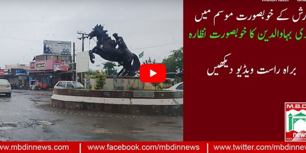 Mandi Bahauddin video live