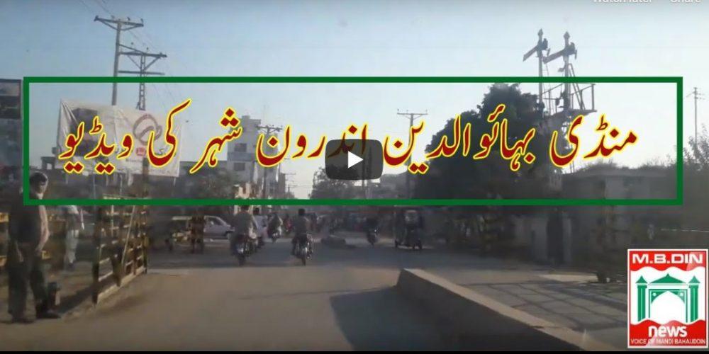 Mandi Bahauddin city video live